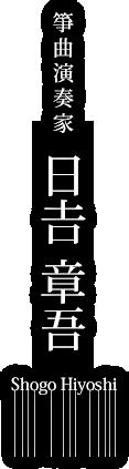 箏曲演奏家 日吉章吾
