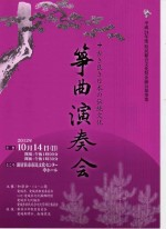 箏曲演奏会(平成24年 県民総合文化祭企画公募事業)