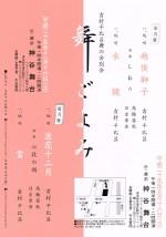 吉村千比呂舞の会別会  舞ごよみ <皐月暦>