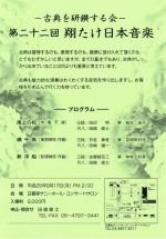 【古典を研鑽する会】第22回 翔たけ日本音楽