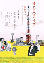 ゆる人ライブ-東京タワー  オトンとボクと、時々、アケミ-