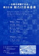 古典を研鑽する会 第23回翔たけ日本音楽