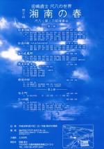 第22回 湘南の春 田嶋直士尺八の世界 尺八・筝・三絃演奏会