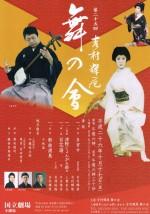 第25回  吉村輝尾 舞の會