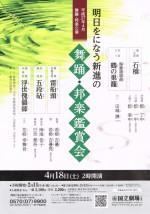 【国立劇場 平成27年4月舞踊・邦楽公演】明日をになう新進の舞踊・邦楽鑑賞会