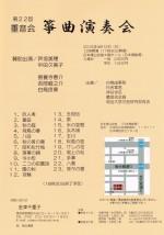 第22回 重音会 箏曲演奏会