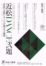 近松DANCE弐題 Bプログラム 「近松の女」