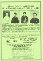 【松井クラシックのつどい】善養寺惠介プロデュース 3年連続演奏会