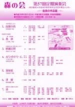 森の会 第57回定期演奏会-会員の作品展-
