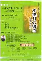 第10回 邦楽合奏団 紅薔薇コンサート 水無月の響き~初夏の風にのせて~