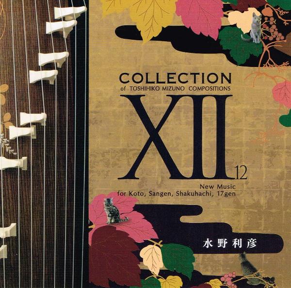 水野利彦コレクション12CDジャケット写真