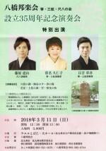 八橋邦楽会 箏・三絃・尺八の会 設立35周年記念演奏会