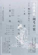 髙橋翠秋 胡弓の栞
