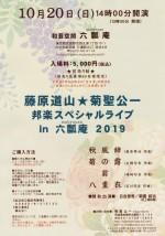 藤原道山★菊聖公一 邦楽スペシャルライブ in 六瓢庵 2019