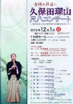 久保田琛山 尺八コンサート