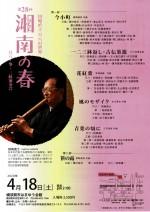 第28回 湘南の春 尺八・箏・三絃演奏会 ~田嶋直士 尺八の世界~