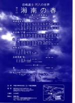第21回 田嶋直士 尺八の世界 湘南の春-尺八・箏・三絃演奏会