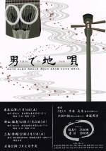第6回 男で地唄 -東京公演-
