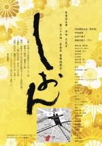第25回 糸音会 箏曲演奏会
