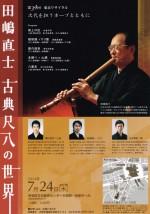 田嶋直士 古典尺八の世界-第34回東京リサイタル・時代を担うホープとともに-