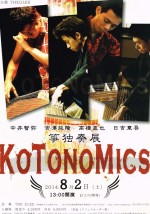 KOTONOMICS-箏独奏展-