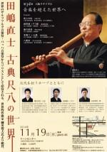 田嶋直士古典尺八の世界 第34回大阪リサイタル 音楽を超えた世界へ