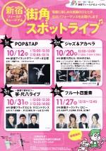 新宿フィールドミュージアム 街角スポットライブ 3rdステージ~新宿で響き合う 箏・尺八ライブ