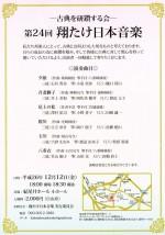 第24回  -古典を研鑽する会-翔たけ日本音楽