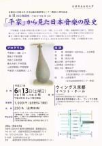 「平家」から見た日本音楽の歴史