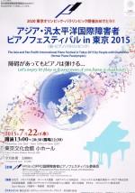 アジア・汎太平洋国際障害者ピアノフェスティバル in 東京 2015