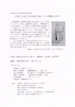 平家から見た日本音楽の流れ-その影響と引用-
