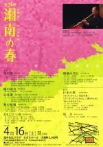 第24回 湘南の春 -田嶋直士 尺八の世界-