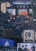 etcエトセトラpresents「弾」仙台公演
