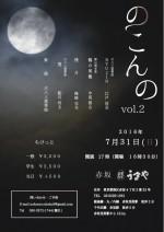 のこんの  vol.2
