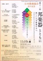 第11回 邦楽器とともに  新しい日本歌曲の夕べ