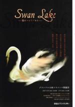 Swan Lake – 闇のロッドバルト – グラシアス小林フラメンコ舞踊団