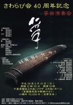 さわらび会40周年記念 箏曲演奏会