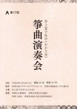 井上恵子社中(わかな会)  第17回箏曲演奏会