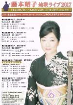 第85回 藤本昭子地歌ライブ