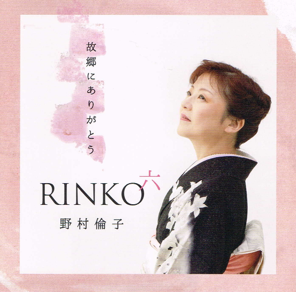 RINKO六CDジャケット写真