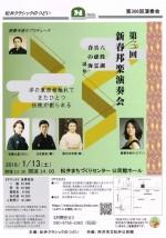 【松井クラシックのつどい】第3回 新春邦楽演奏会