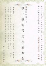 菊央社中による  箏 三絃 胡弓 尺八 演奏会