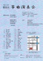 第24回 重音会 箏曲演奏会