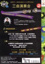 静岡市三曲協会 創立80周年記念演奏会