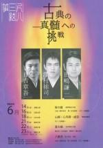 古典の真髄への挑戦2019 ~姫路公演~