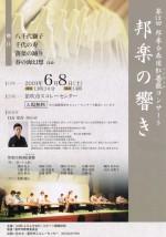 第12回 邦楽合奏団紅薔薇 コンサート ~邦楽の響き~