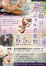利根英法記念邦楽コンクール受賞者による 北広島スペシャル音楽祭